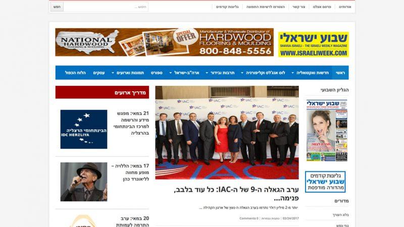 Shavua Israeli