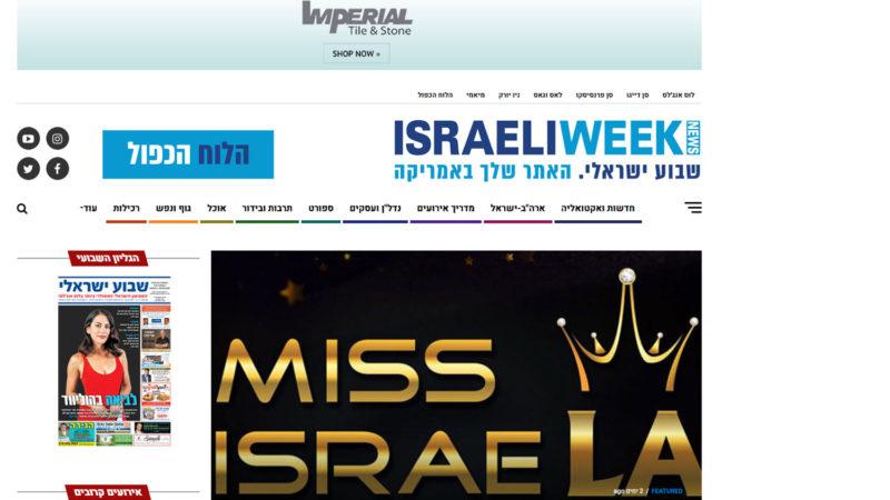 Shavua Israeli / Israeli Week Magazine